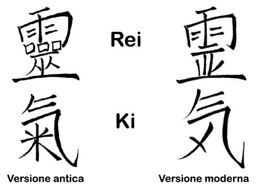 reiki-ideogramma-kanji