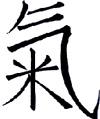 reiki-ideogramma-ki